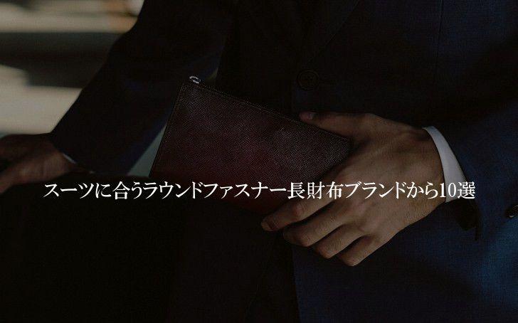 スーツに合うラウンド長財布