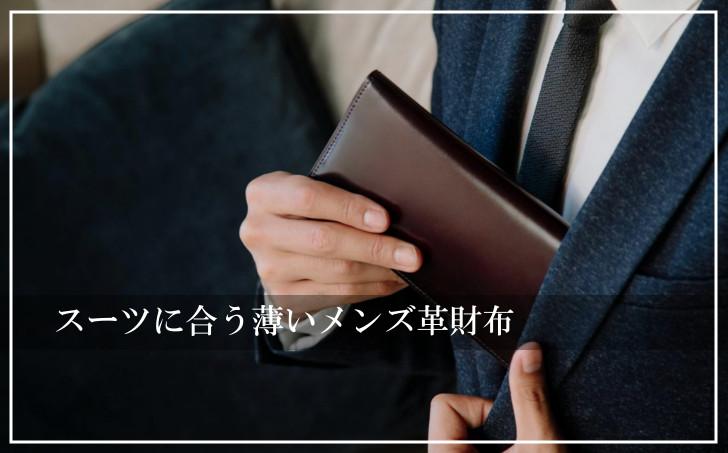 スーツに合う薄いメンズ財布ブランド