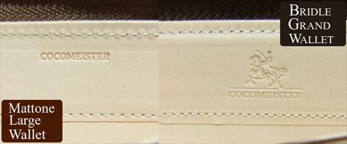 マットーネ・ラージウォレットとブライドル・グランドウォレット内装のブランドロゴが違う