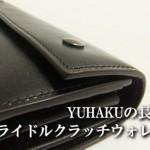 yuhakuの長財布ブライドル・クラッチウォレットの超レビュー