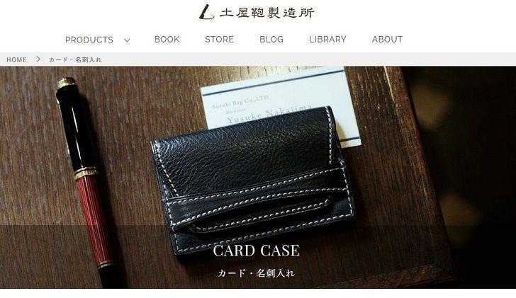 土屋鞄(つちやかばん)
