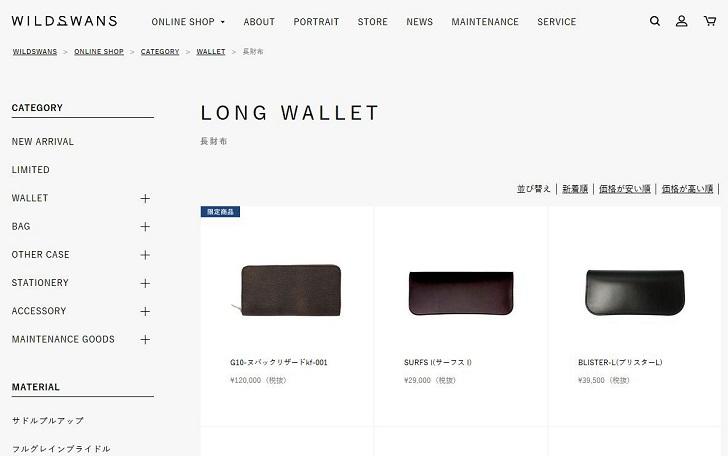 ワイルドスワンズの革財布