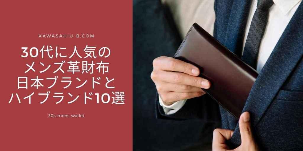 30代に人気のメンズ革財布日本ブランドとハイブランド10選|プレゼントにもおすすめ