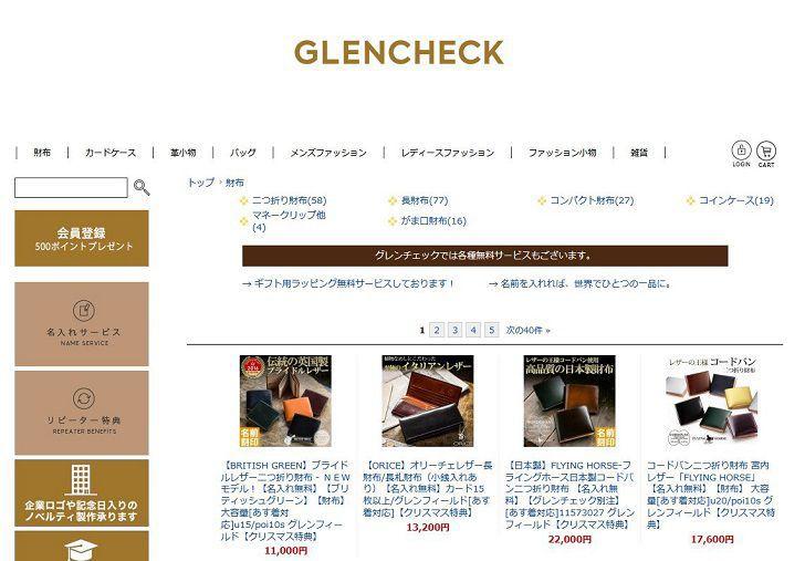 Glencheck(グレンチェック)