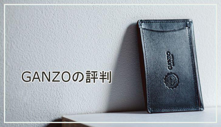 GANZO(ガンゾ)名刺入れの年齢層やイメージは