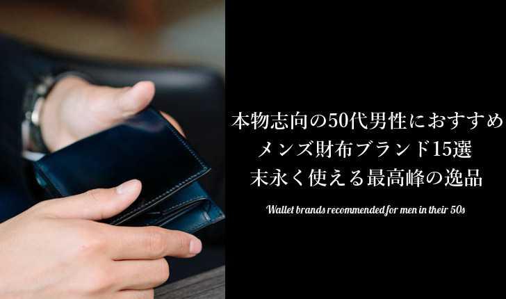 本物志向の50代男性におすすめのメンズ財布ブランド15選 末永く使える最高峰の逸品