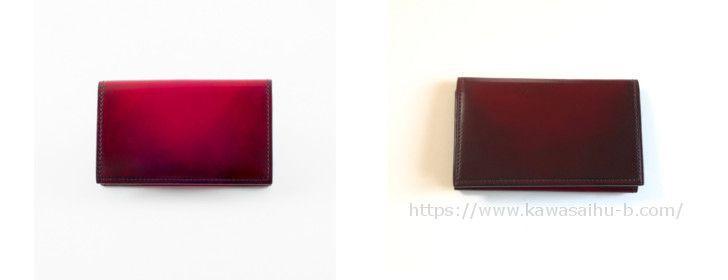 yuhaku(ユハク) コードバン名刺入れ YFC161 色合い比較正面