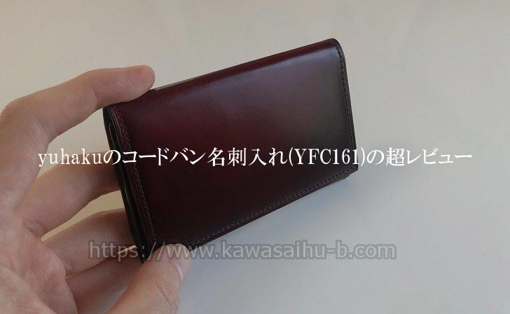 yuhakuのコードバン名刺入れ(YFC161)の超レビュー
