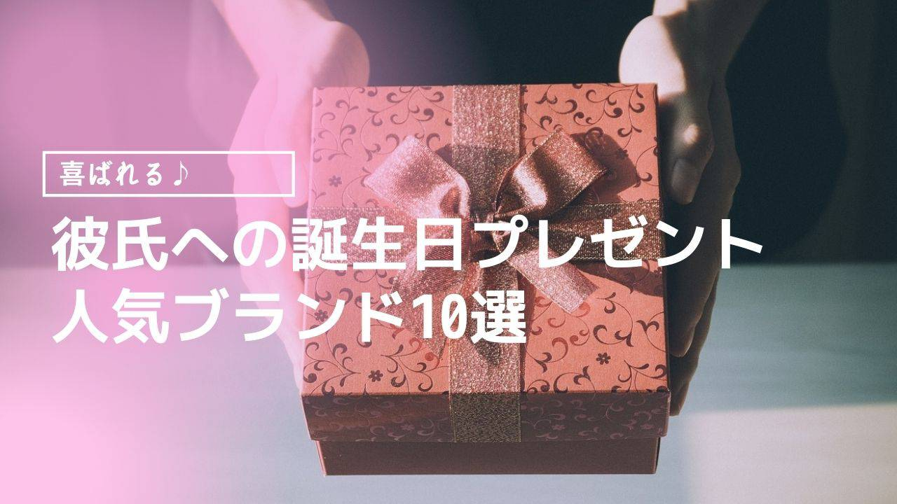 彼氏への誕生日プレゼントに人気ブランド10選 彼が喜び財布の選び方3つのポイント