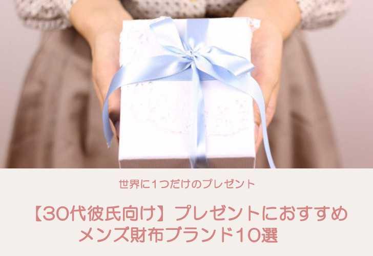 【30代彼氏向け】プレゼントにおすすめのメンズ財布ブランド10選
