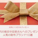 40代の彼氏や旦那さんへのプレゼントに人気の財布ブランド10選