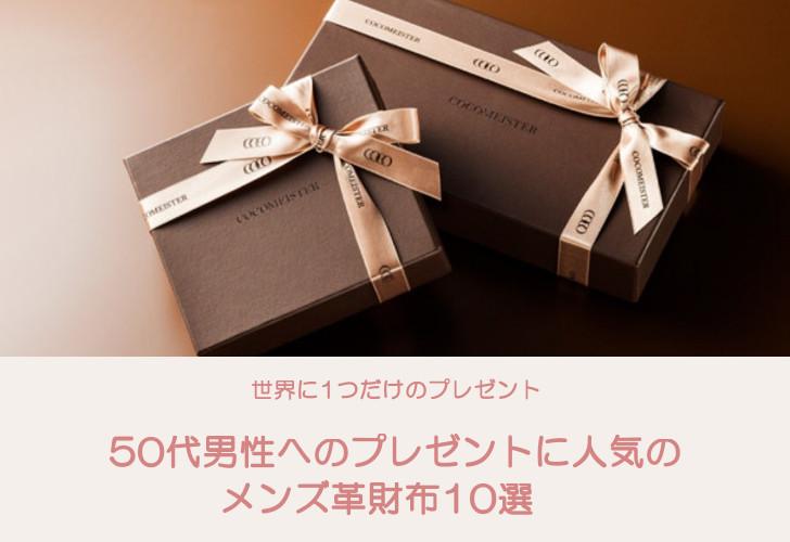 50代男性へのプレゼントに人気の革財布10選|最高峰の逸品
