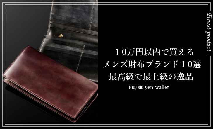 10万円以内で買えるメンズ財布ブランド10選