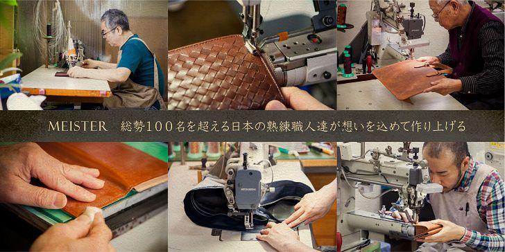 100人以上の熟練職人が手作業で縫製