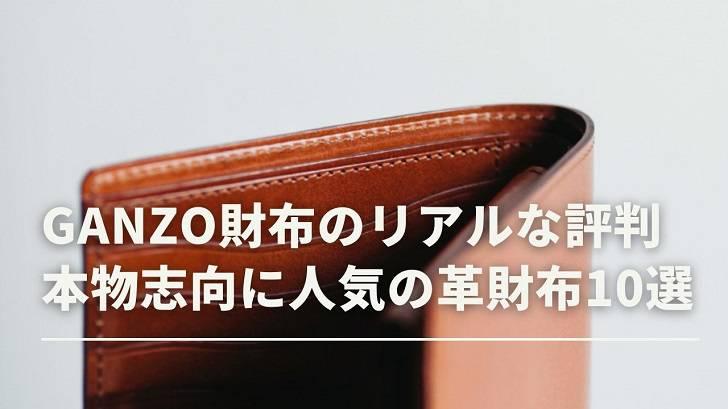 GANZO財布のリアルな22人の評判 本物志向に人気の革財布10選