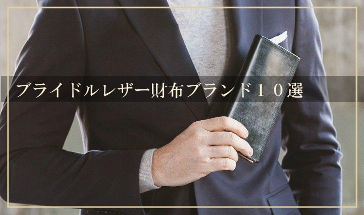 ブライドルレザー財布ブランド10選