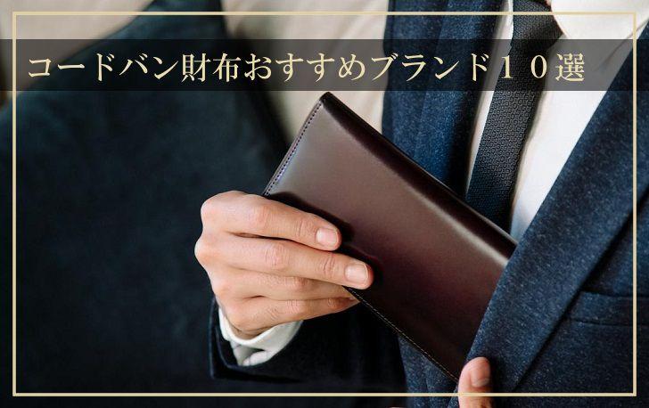 コードバン財布おすすめブランド10選