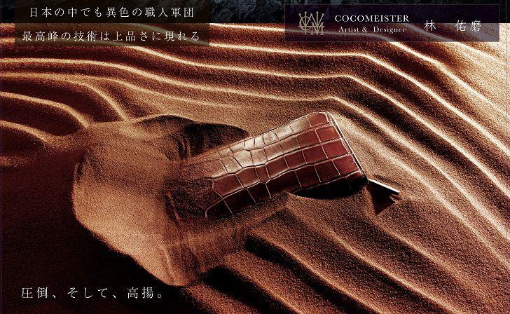 COCOMEISTER?(ココマイスター)のクロコダイル財布