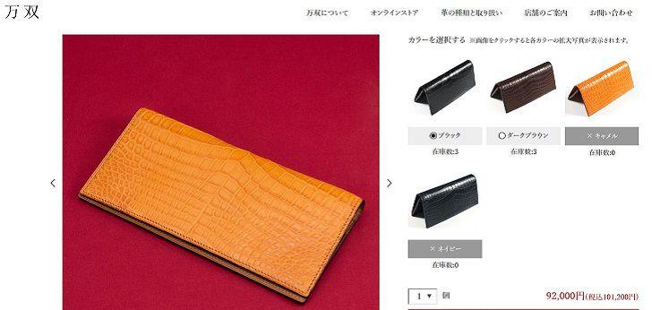 万双(まんそう)のクロコダイル財布