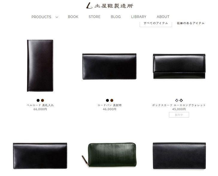 土屋鞄製造所の財布