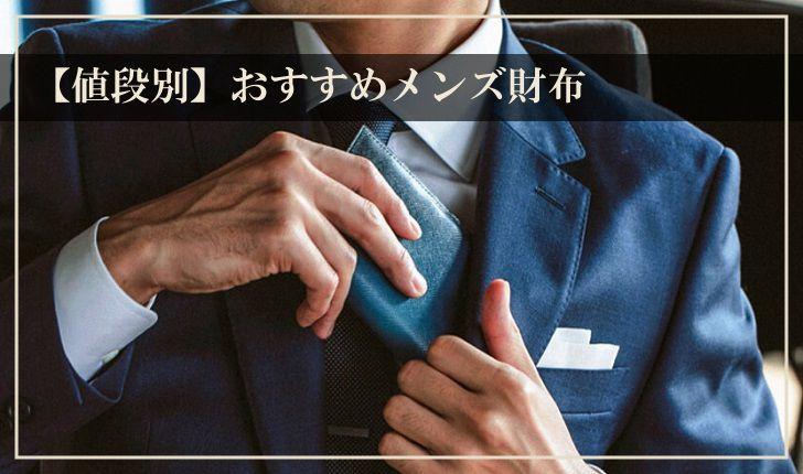 【値段別】おすすめメンズ財布