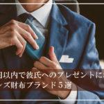 10万円以内で彼氏へのプレゼントにおすすめ 高級メンズ財布ブランド5選