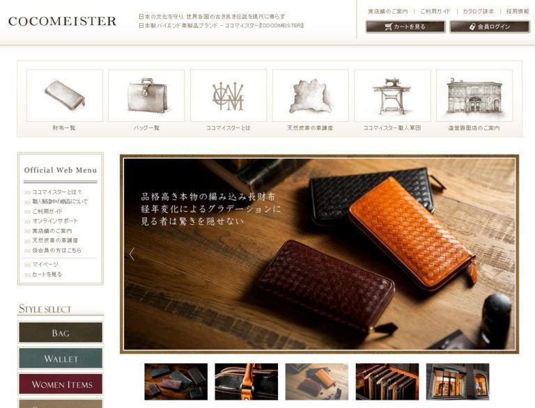 COCOMEISTER(ココマイスター)の財布