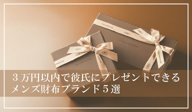 3万円以内で彼氏にプレゼントできるメンズ財布ブランド5選 長財布と二つ折り財布10選