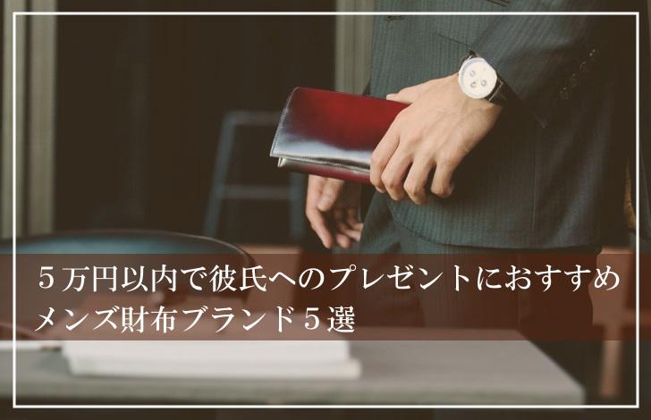 5万円以内|彼氏へのプレゼントにおすすめの財布ブランド5選