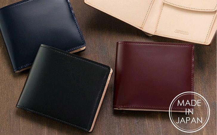 コードバン二つ折り財布(小銭入れ付き札入)