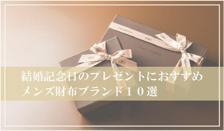 結婚記念日のプレゼントにおすすめメンズ財布ブランド10選