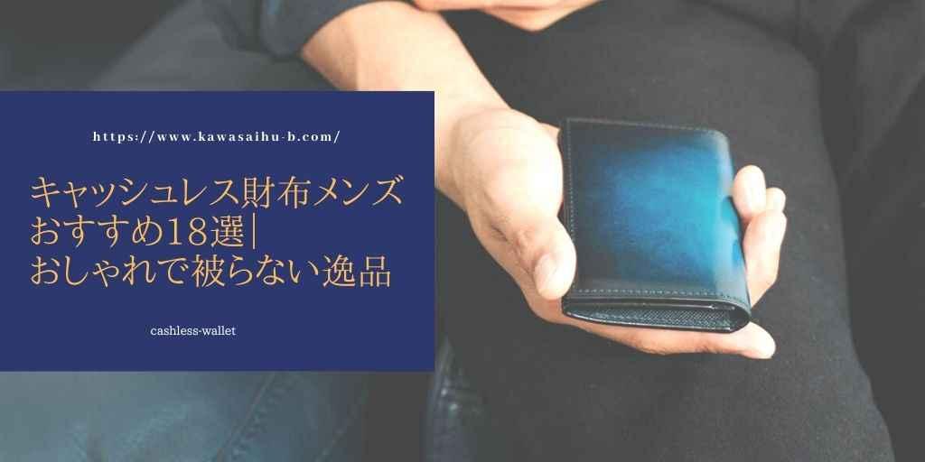キャッシュレス財布メンズおすすめ18選|おしゃれで被らない逸品