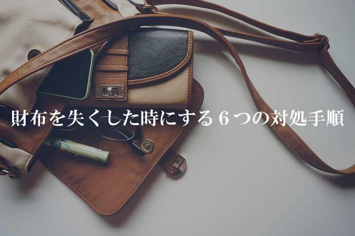 財布を失くした時にする6つの対処手順