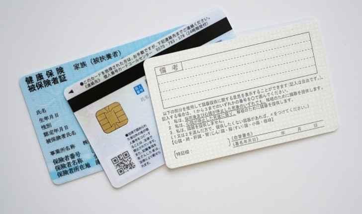 運転免許証と保険証の再発行