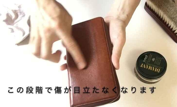 クリームを馴染ませた革財布