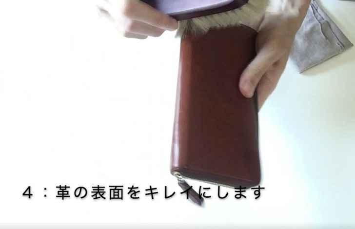 革財布にブラシをかけます