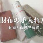 革財布の手入れ方法6ステップ|財布を綺麗に長持ちさせる方法です