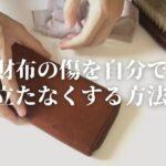 【5分で完了】革財布の傷を自分で消す、目立たなくする方法